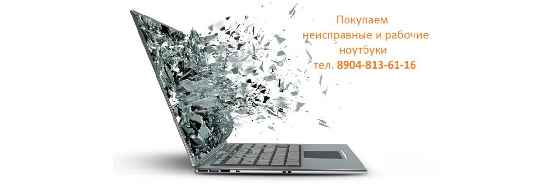 Скупка неисправных ноутбуков в Челябинске