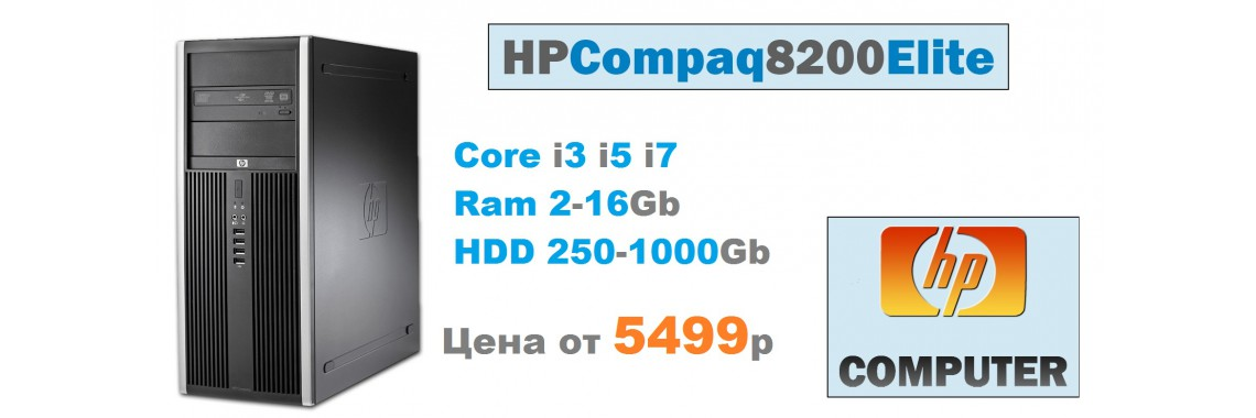 Акция HP Elite 8200 CMT бу компьютеры купить