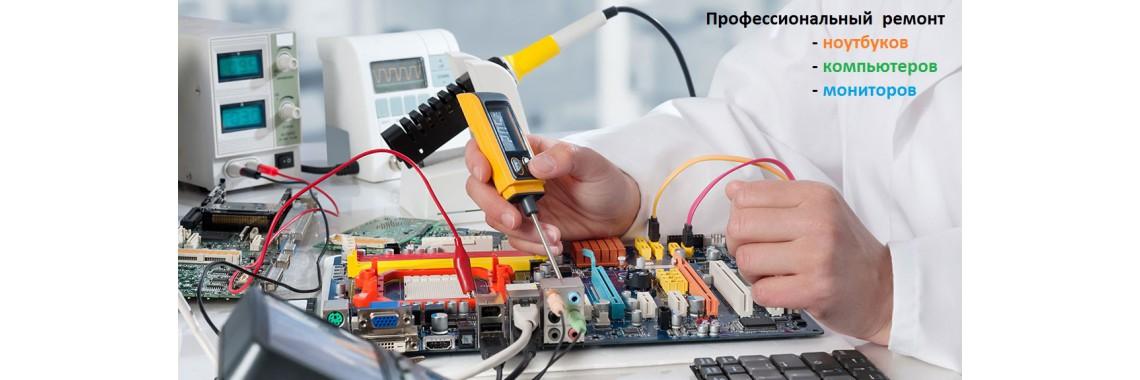 Ремонт ноутбуков компьютеров в Челябинске