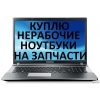Скупка ноутбуков на запчасти в Челябинске